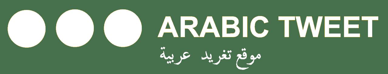 تغريدة عربية